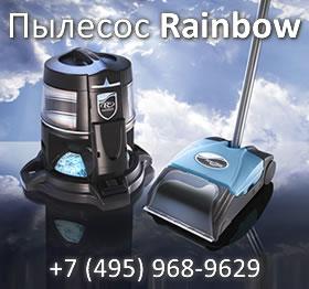 Лучший пылесос Rainbow
